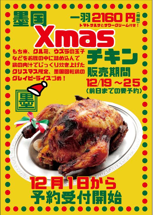クリスマスチキンチラシ2016_03.jpg