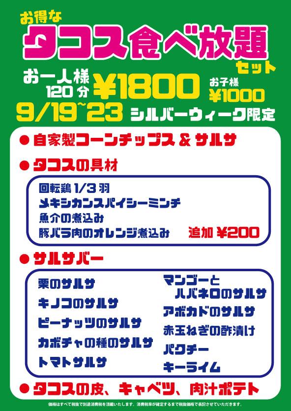 タコス食べ放題セット_03.jpg
