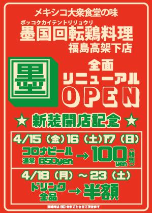 福島店リニューアルフライヤー表_03.jpg