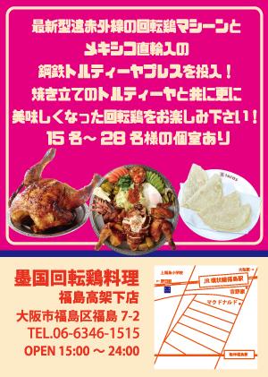 福島店リニューアルフライヤー2裏_03.jpg